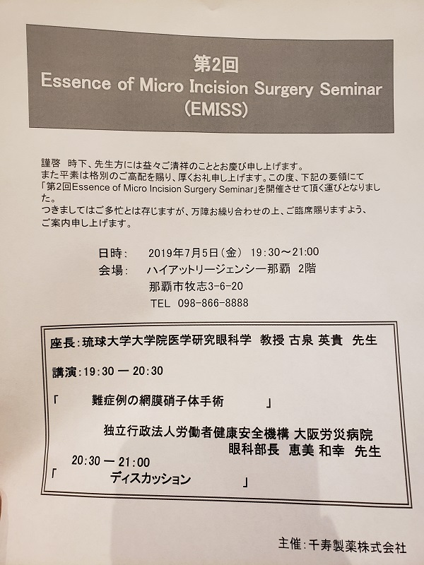第2回 Essence of Micro Incision Surery Seminar